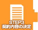 STEP3 契約内容の決定