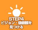 STEP4 ビジョン・価値観を見つける