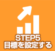 STEP5 目標を設定する