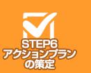 STEP6 アクションプランの策定