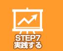 STEP7 実践する