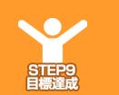 STEP9 目的達成