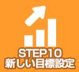 STEP10 新しい目標設定