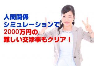 2000万円の難しい交渉事も人間関係シミュレーションでクリア!