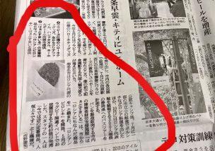 サポートしている就労支援事業所が朝日新聞に掲載されました!