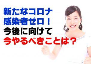 埼玉の新たなコロナ感染者数ゼロ!今後に向けて今やるべきことは?