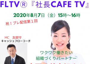 本日15時、Facebookライブ「社長Cafe TV」です!