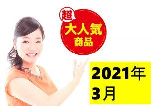 月間人気記事TOP5【2021年3月】\(^o^)/※追記あり