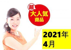 月間人気記事TOP5【2021年4月】\(^o^)/※追記あり