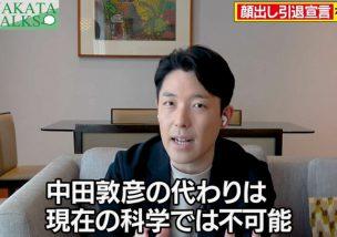 朝礼暮改、最高!@中田あっちゃん引退撤回
