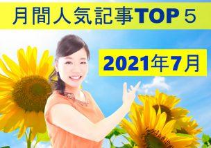 月間人気記事TOP5【2021年7月】\(^o^)/※追記あり